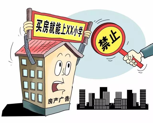 """中国真要""""从此再无学区房""""了么?看看有关方面怎么说"""