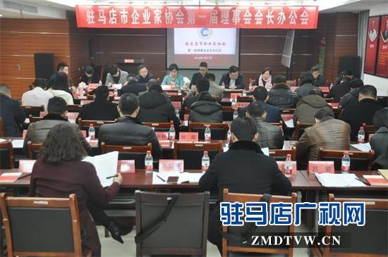 驻马店市企业家协会举行第一届理事会会长办公会