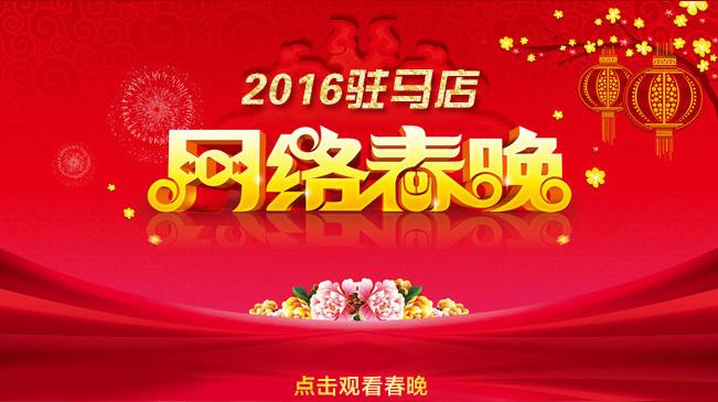 《2016年驻马店网络春晚》全场视频