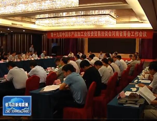 第十九届中国农加工洽谈会亮点突出