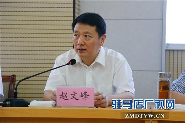 市委常委、政法委书记赵文峰主持会议.JPG