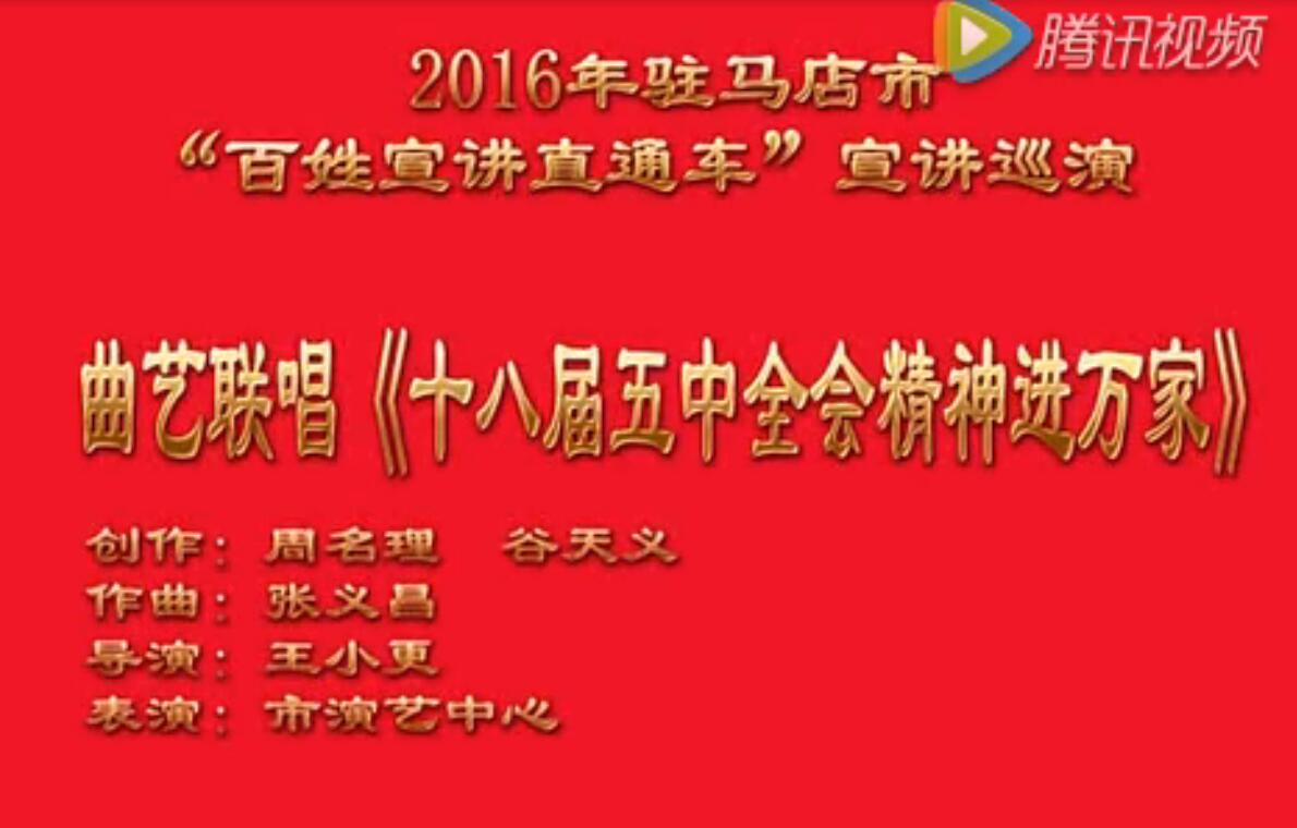 党的十八届五中全会惠民政策解读:《十八届五中全会精神进万家》