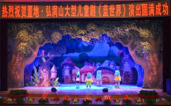 大型儿童人偶剧《蓝世界》全球巡演驻马店站举办