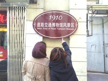 青岛:道路交通博物馆风景区成立