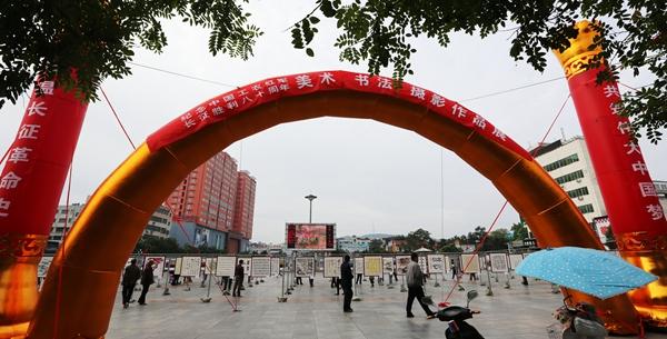 确山县举办纪念红军长征胜利80周年美术书法摄影展