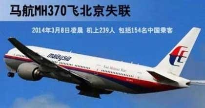 飞机失事原因不详,未找到残骸.