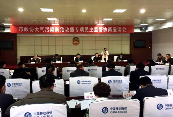 市政协召开大气污染防治攻坚民主监督协商座谈会