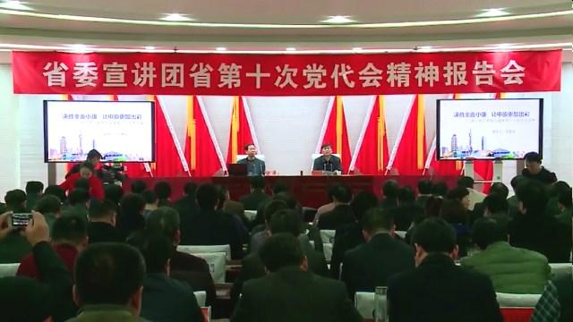 省委宣讲团(1)