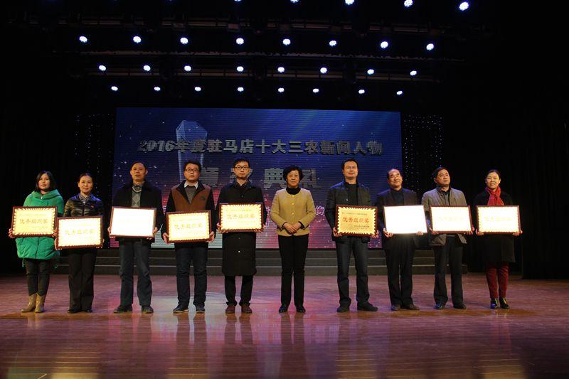 2016年度驻马店十大三农新闻人物