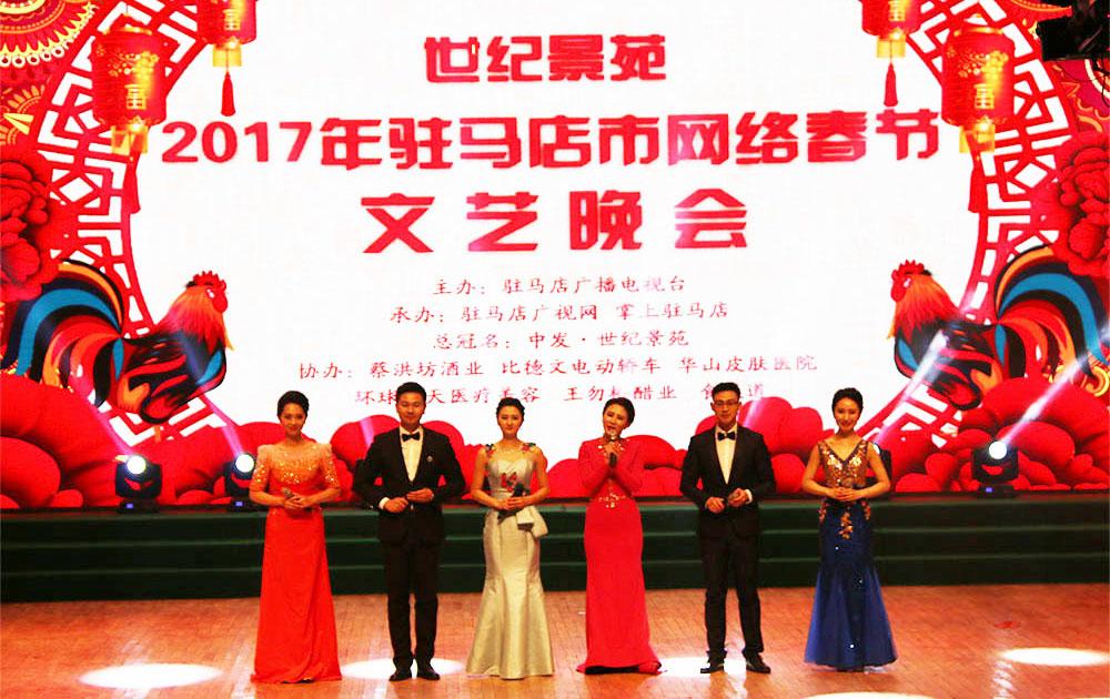 2017年驻马店网络春节文艺晚会现场高清图集