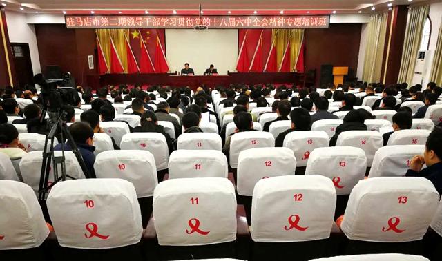 驻马店市第二期领导干部学习十八届六中全会精神培训班开班