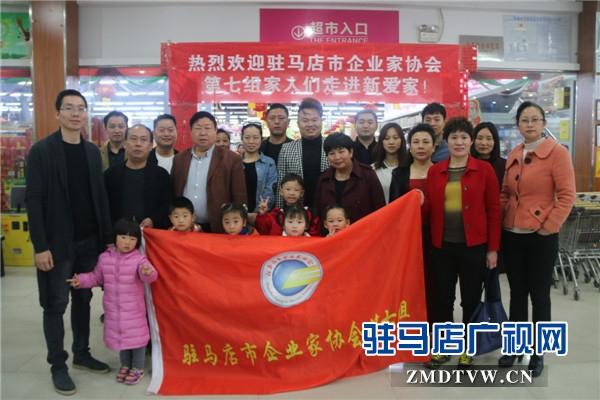驻马店企业家走进河南省爱之家商贸公司参观
