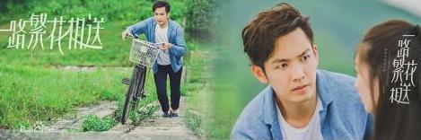 《一路繁花相送》:钟汉良小哇甜虐小说来袭