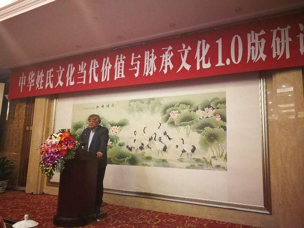 中国姓氏文化当代价值与脉承研讨会在京举行