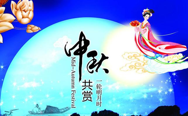 嫦娥奔月的故事传说 嫦娥奔月的故事延续中国传统节日