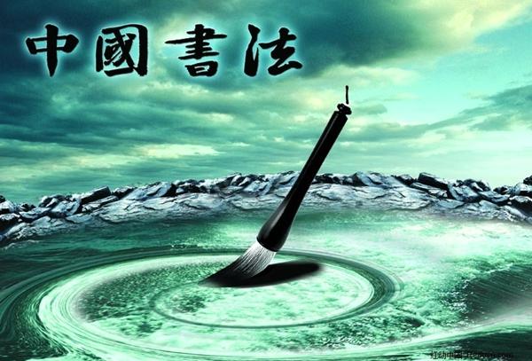 张润东书法作品赏析