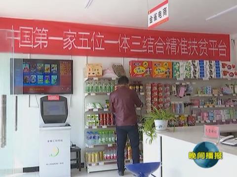 """""""金雀汇""""电商平台引导百姓脱贫致富"""