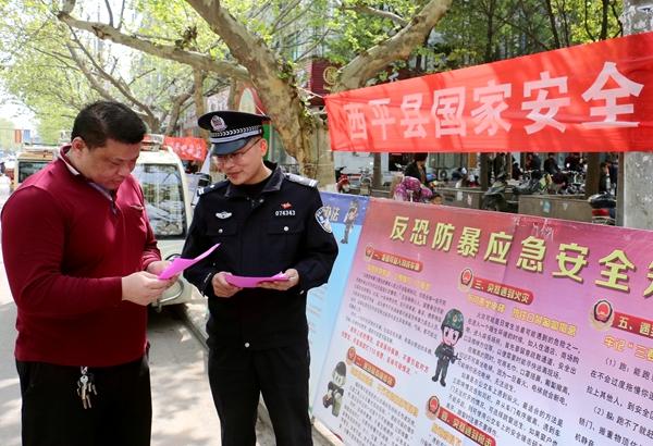 西平县公安局开展全民国家安全教育宣传活动