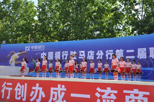中原银行驻马店分行成功举办第二届职工运动会