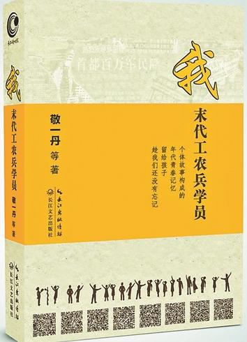 中国人同学录校��oe_邀同学撰文忆旧事 主持人敬一丹新书致青春