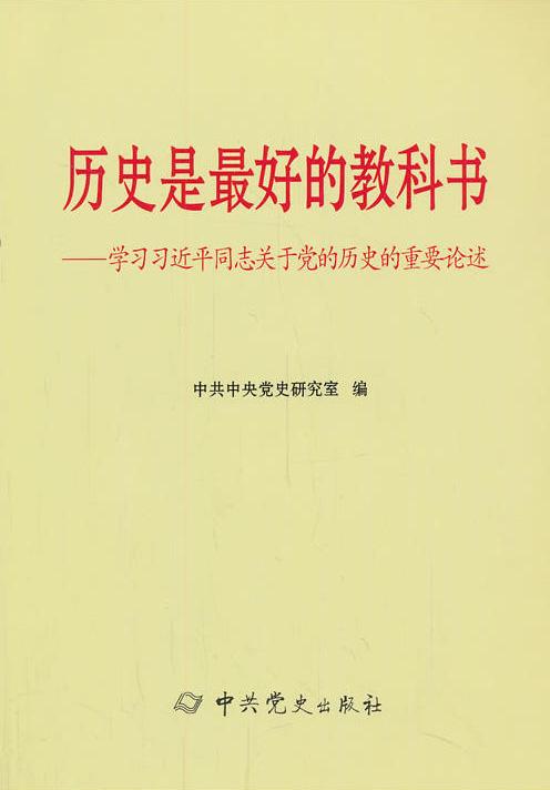 学习习近平同志关于党的历史的重要论述:历史