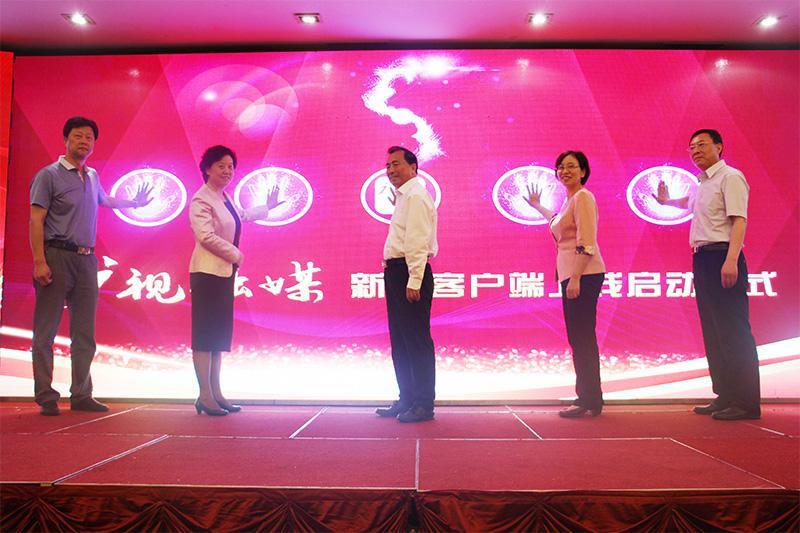 广视融媒新闻客户端上线启动仪式