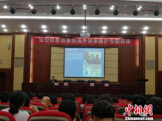 中国外交官走进深圳中小学 讲授海外自我保护方法