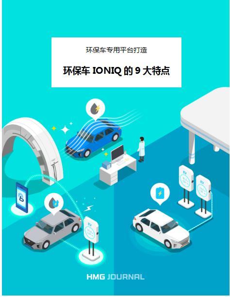 """环保车专用平台打造 新能源""""重器""""IONIQ的九大特点"""