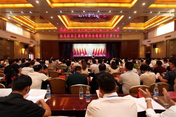 驻马店市工商业联合会议第四次代表大会召开