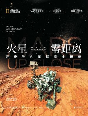《国家地理火星零距离》  (美)马克·考夫曼 著  姚若洁 等 译  北京联合出版公司