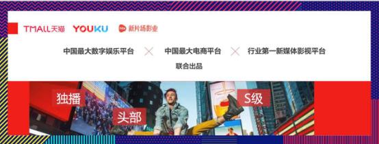 6综1剧布局娱乐营销新业态