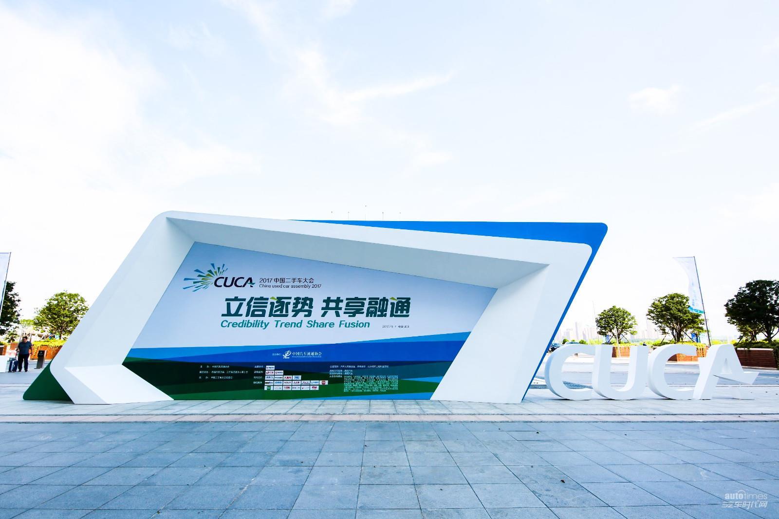 2017中国二手车大会探讨二手车电商创新发展之道图片
