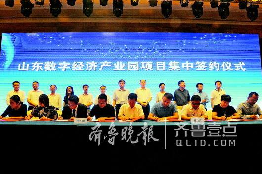 总投资超300亿!济南市中区将打造山东数字经济产业园