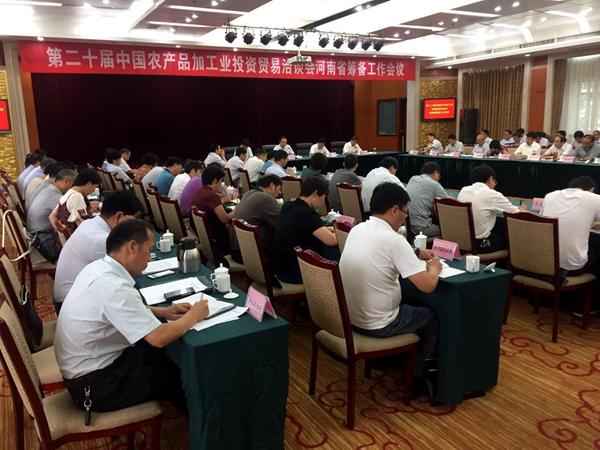 第二十届中国农加工洽谈会:重点聚焦七大任务