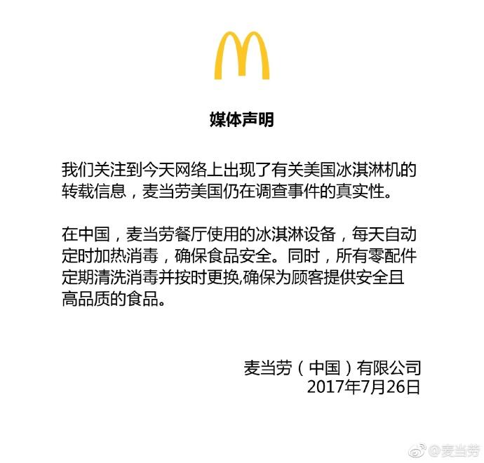美国麦当劳冰淇淋机发霉中国麦当劳发声明 网传文章已删除