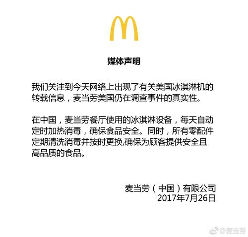 麦当劳中国回应冰淇淋丑闻:设备每天消毒
