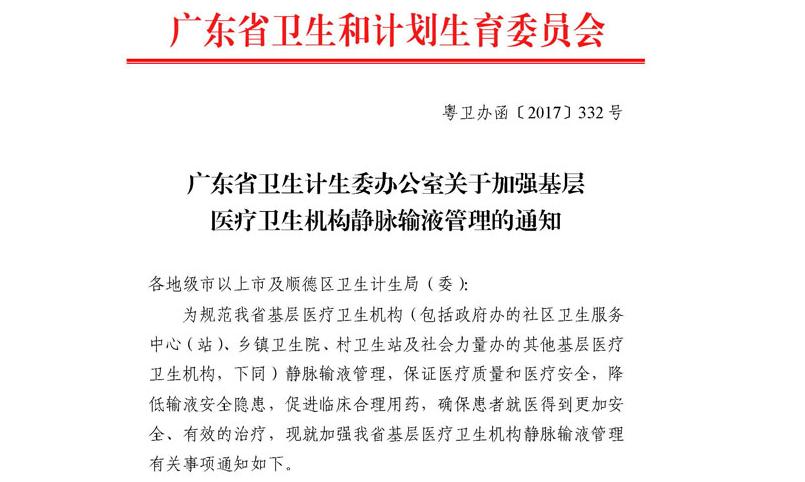 这53种疾病不需要输液 广东卫计委下发通知明确了