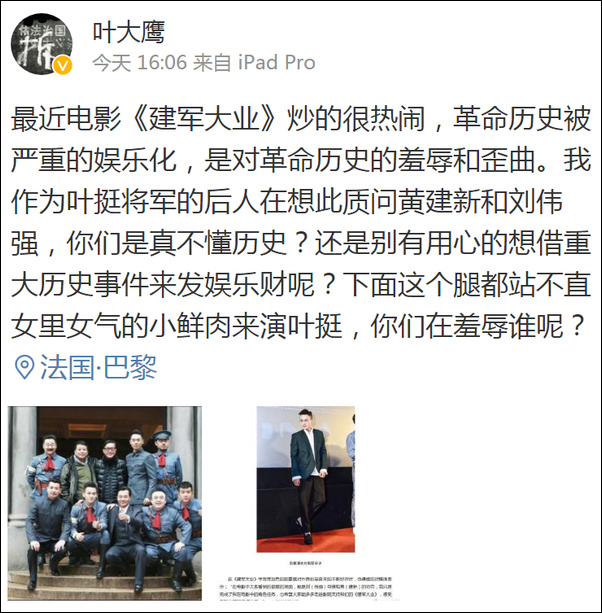 叶挺将军孙子批小鲜肉演《建军大业》:歪曲历史