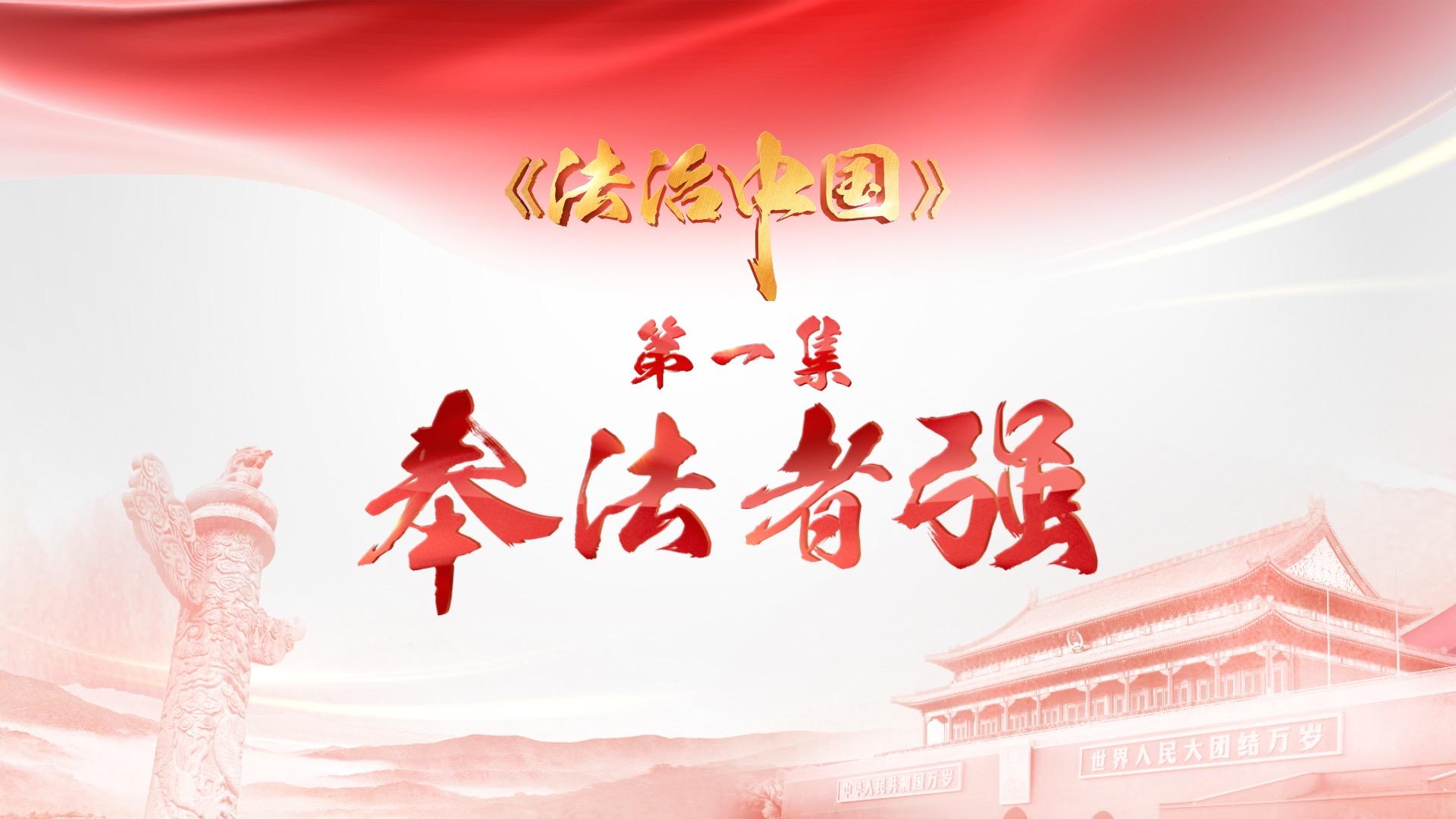 《法治中国》第一集-精编版
