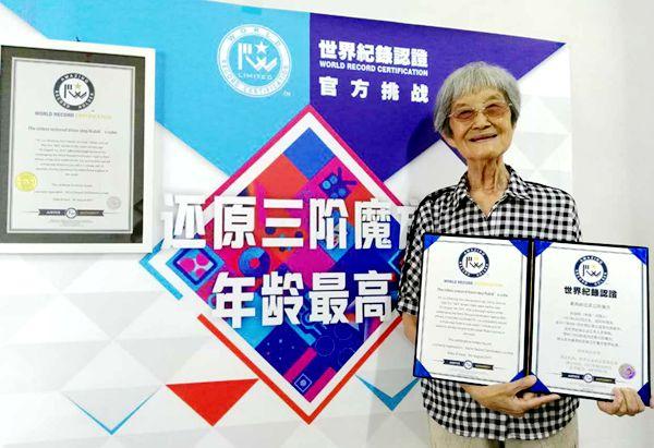 驻马店90岁老太太玩魔方 成功挑战世界纪录