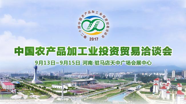 2017中国农产品投资贸易洽谈会