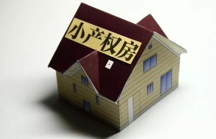这五类房子价格再低也不能买!难转手还有风险