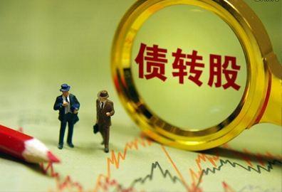 中国债转股一周年:协议总额超万亿