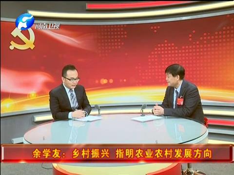 [河南新闻联播]十九大特别报道:余学友做客北京演播室