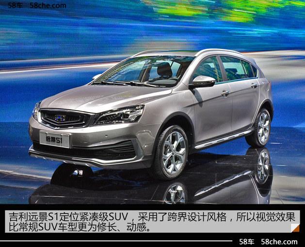 2017广州车展实拍 吉利远景s1车型解析