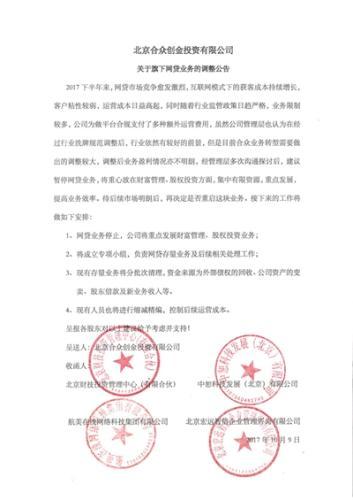 10月9日,合众金服发布公告宣布暂停网贷业务。