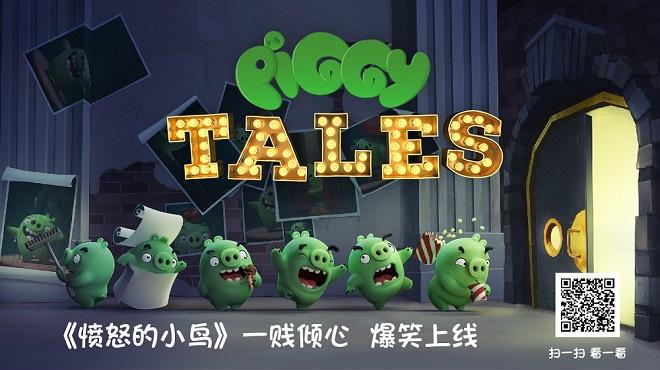 """《愤怒的小鸟之猪猪传》剧照 1905电影网讯2018新年刚至,全球知名IP《愤怒的小鸟》便给中国观众带来了一份巨大的新年礼物。三部全新""""小鸟""""系列动画短片——《愤怒的小鸟之蓝弟弟》和《愤怒的小鸟之猪猪传》第三、四季将于1月5日正式登陆腾讯视频。 全新小鸟魔力十足""""呆萌耍贱""""捕获人心 《愤怒的小鸟》系列动画短片延续了短小精悍的风格,没有对话,仅凭角色调皮逗趣的动作展开剧情,但成年观众却并不因此觉得无趣,反而被全系列贯穿始终的&ldqu"""