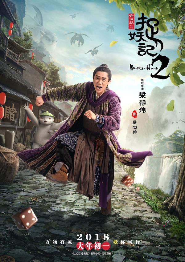 《捉妖记2》巨型胡巴气球空降香港 梁朝伟新年送福