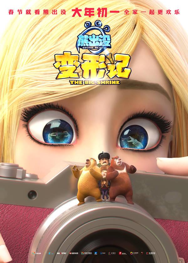 破产姐妹加盟《熊出没·变形记》 首次参与中国电影