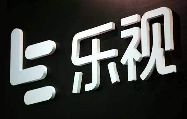 媒体称乐视网股票将于明日复牌 18万股民上演大逃亡